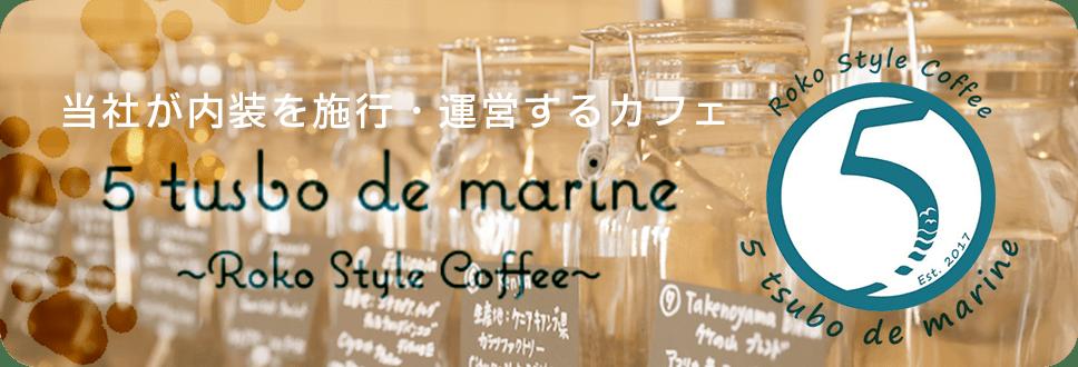 当社が内装を施行・運営するカフェ 5 tsubo de marine Roko Style Coffee