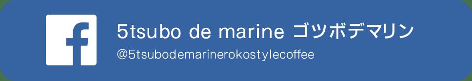 facebook 5tsubo de marine ゴツボデマリン @5tsubodemarinerokostylecoffee